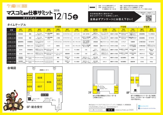 FireShot Capture 9 - - https___www.kurihaku.jp_2020_special_images_Guidebook_MasSummit_20181215.pdf