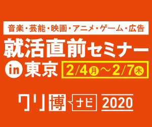kurihaku2020_0204-07_300_250