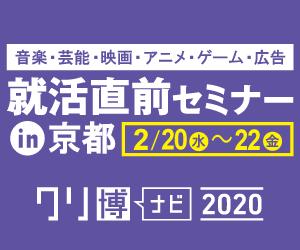 kurihaku2020_02kyoto_300_250